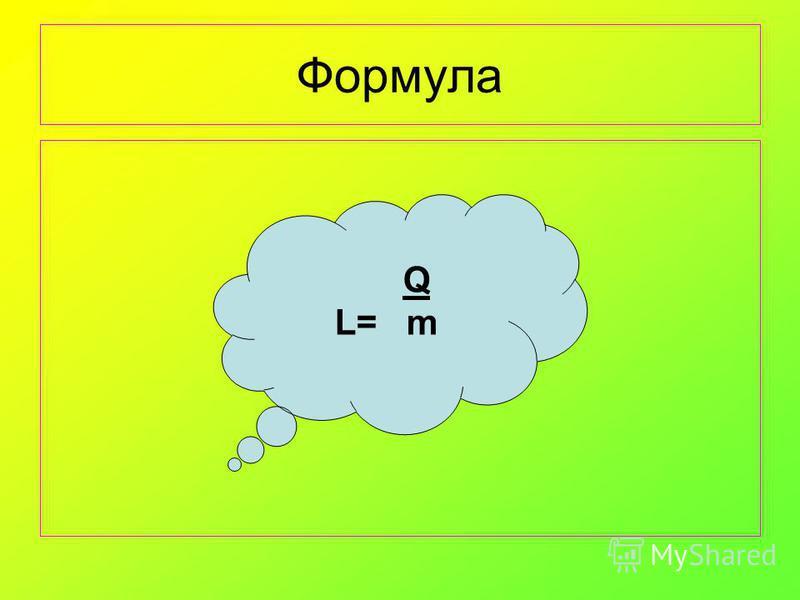 Формула Q L= m