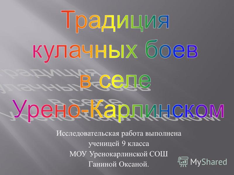 Исследовательская работа выполнена ученицей 9 класса МОУ Уренокарлинской СОШ Ганиной Оксаной.