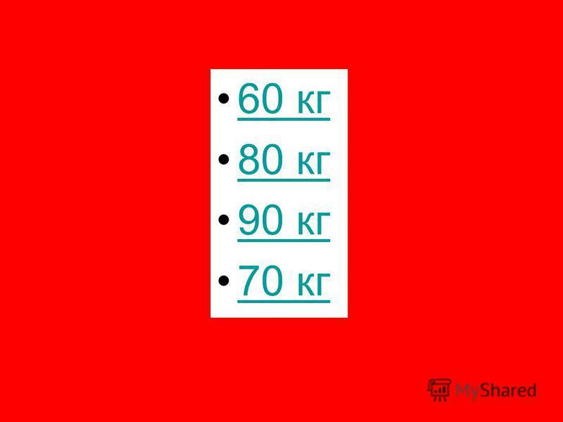 60 кг 80 кг 90 кг 70 кг