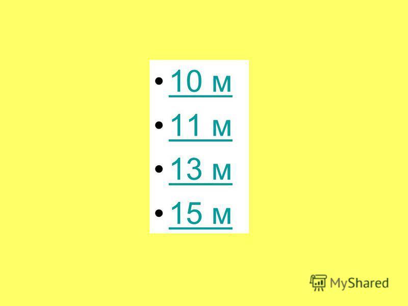 10 м 11 м 13 м 15 м