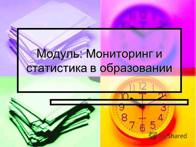 Модуль: Мониторинг и статистика в образовании