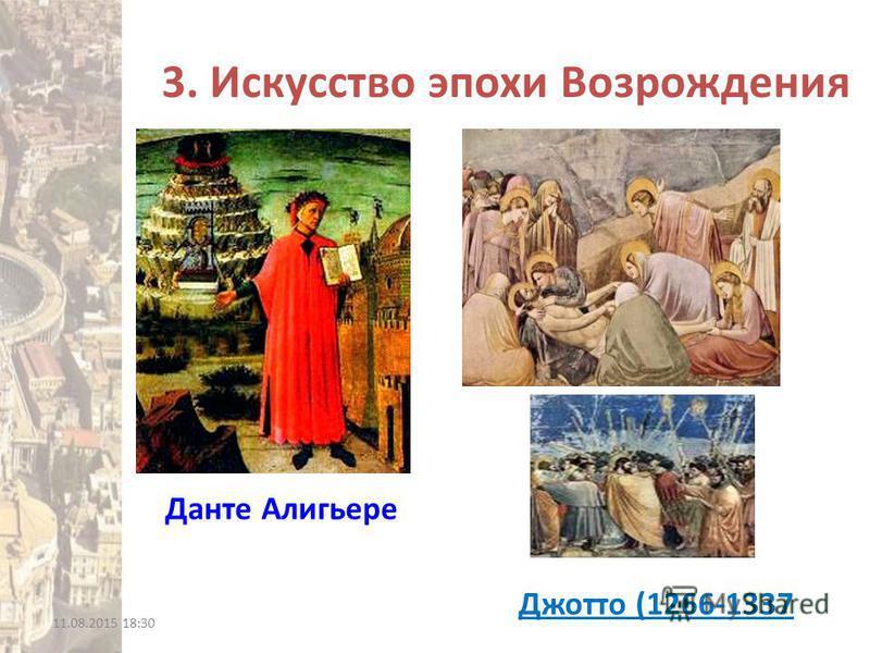 3. Искусство эпохи Возрождения Данте Алигьере Джотто (1266-1337 11.08.2015 18:32
