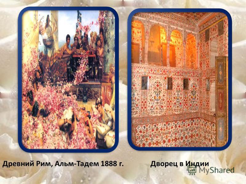Древний Рим, Альм - Тадем 1888 г. Дворец в Индии