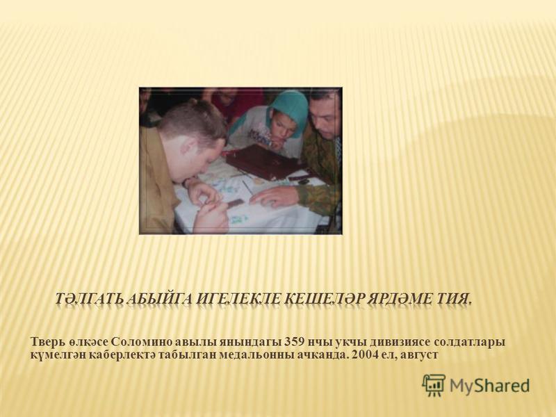 Тверь өлкәсе Соломино авылы янындагы 359 нчы укчы дивизиясе солдатлары күмелгән каберлектә табылган медальонны ачканда. 2004 ел, август