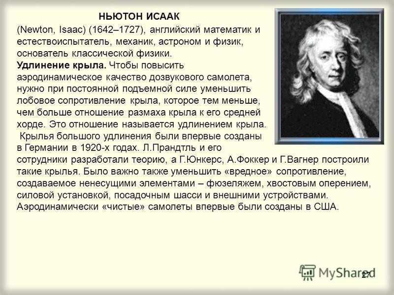 27 НЬЮТОН ИСААК (Newton, Isaac) (1642–1727), английский математик и естествоиспытатель, механик, астроном и физик, основатель классической физики. Удлинение крыла. Чтобы повысить аэродинамическое качество дозвукового самолета, нужно при постоянной по