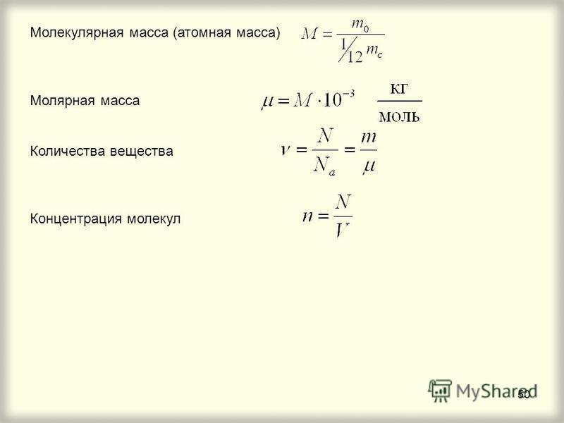 50 Молекулярная масса (атомная масса) Молярная масса Количества вещества Концентрация молекул