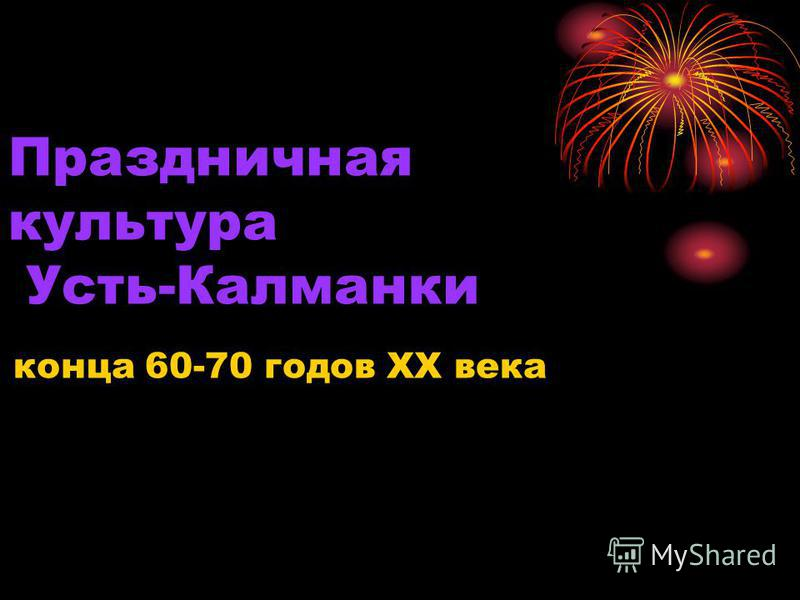 Праздничная культура Усть-Калманки конца 60-70 годов XX века