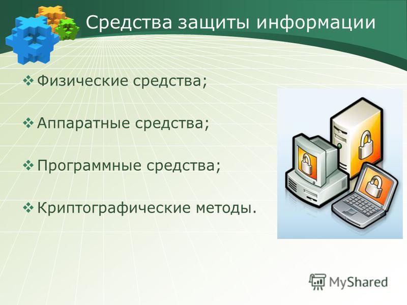 Средства защиты информации Физические средства; Аппаратные средства; Программные средства; Криптографические методы.