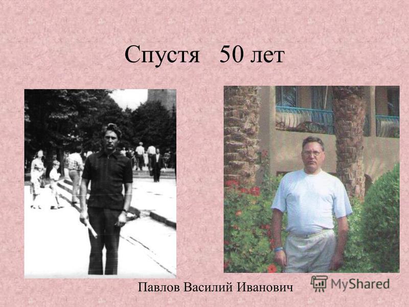 Спустя 50 лет Павлов Василий Иванович