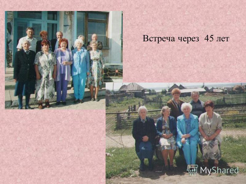 Встреча через 45 лет