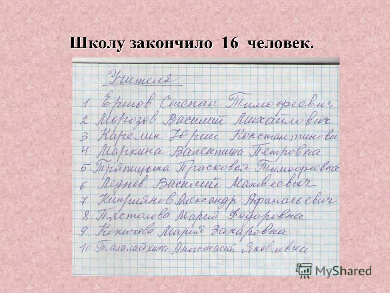 Школу закончило 16 человек.
