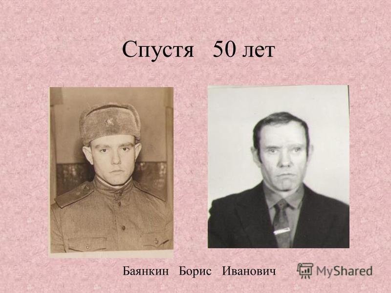 Спустя 50 лет Баянкин Борис Иванович