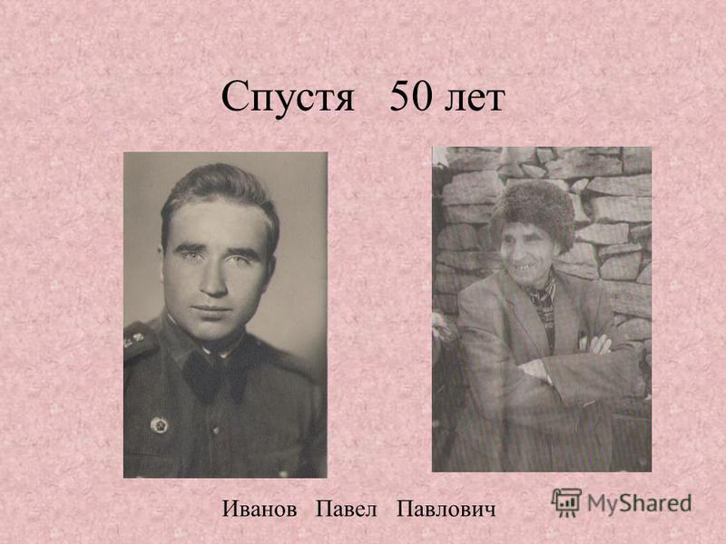 Спустя 50 лет Иванов Павел Павлович