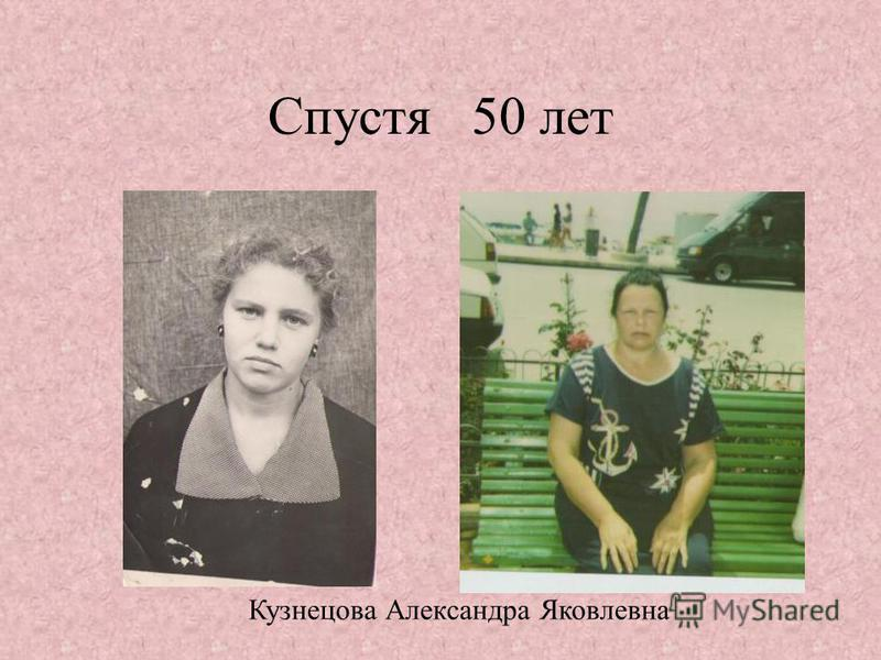 Спустя 50 лет Кузнецова Александра Яковлевна