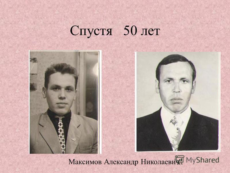 Спустя 50 лет Максимов Александр Николаевич