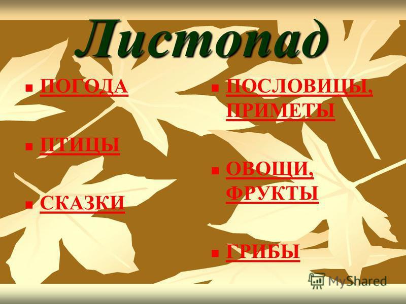 Листопад ПОГОДА ПТИЦЫ СКАЗКИ ПОСЛОВИЦЫ, ПРИМЕТЫ ПОСЛОВИЦЫ, ПРИМЕТЫ ОВОЩИ, ФРУКТЫ ГРИБЫ
