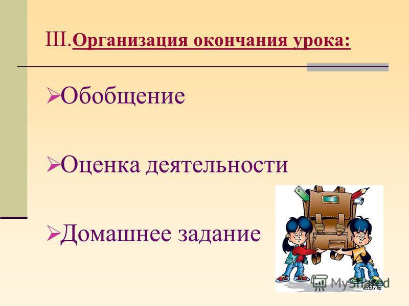 III. Организация окончания урока: Обобщение Оценка деятельности Домашнее задание