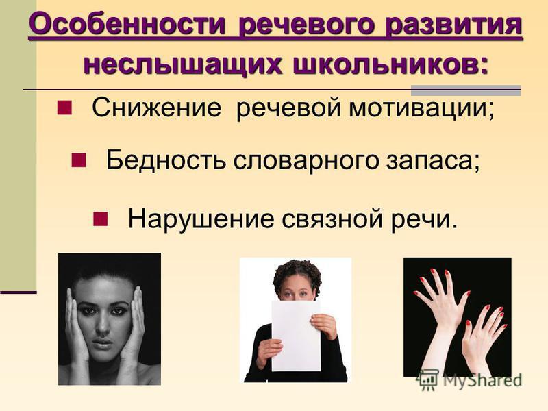 Особенности речевого развития неслышащих школьников: Снижение речевой мотивации; Бедность словарного запаса; Нарушение связной речи.
