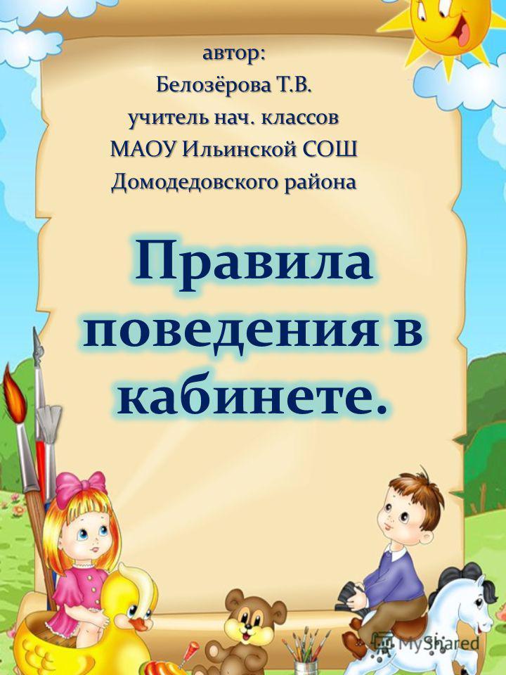 автор: Белозёрова Т.В. учитель нач. классов МАОУ Ильинской СОШ Домодедовского района