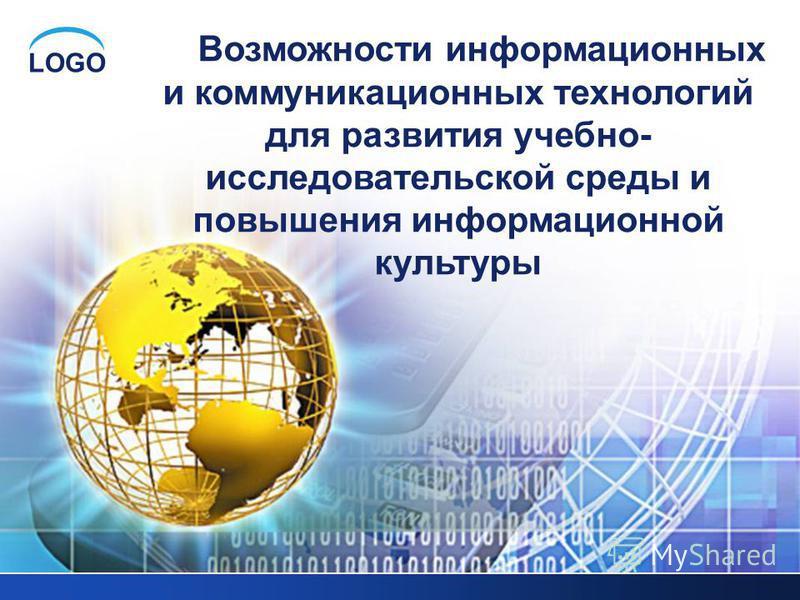 LOGO Возможности информационных и коммуникационных технологий для развития учебно- исследовательской среды и повышения информационной культуры