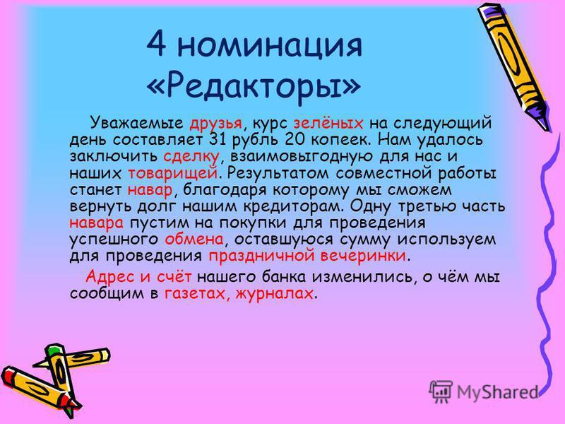 Уважаемые друзья, курс зелёных на следующий день составляет 31 рубль 20 копеек. Нам удалось заключить сделку, взаимовыгодную для нас и наших товарищей. Результатом совместной работы станет навар, благодаря которому мы сможем вернуть долг нашим кредит