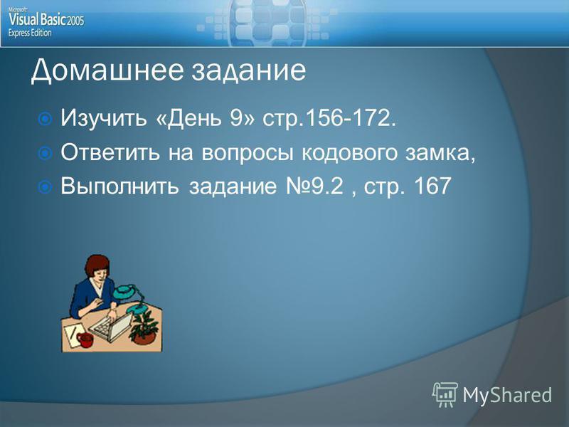 Домашнее задание Изучить «День 9» стр.156-172. Ответить на вопросы кодового замка, Выполнить задание 9.2, стр. 167