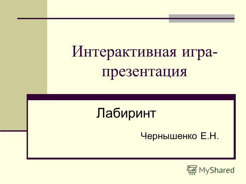 Интерактивная игра- презентация Лабиринт Чернышенко Е.Н.