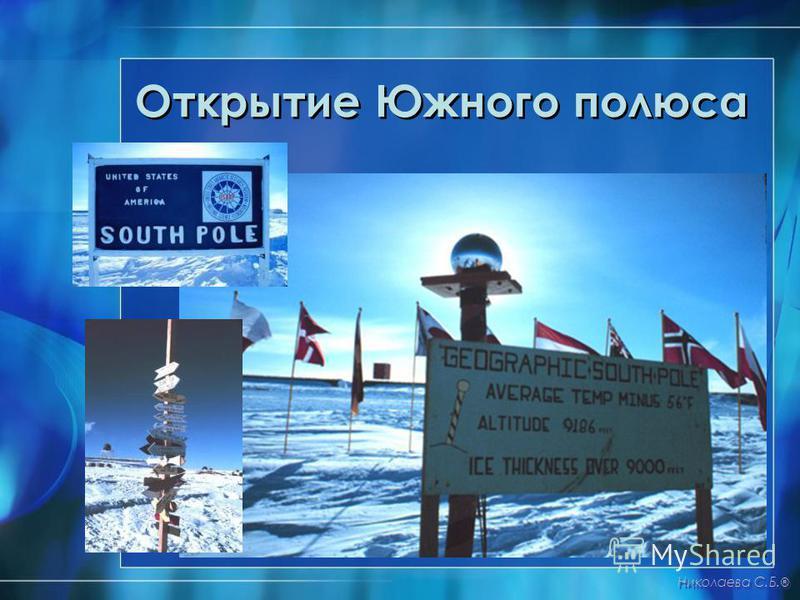 Открытие Южного полюса Николаева С.Б. ®