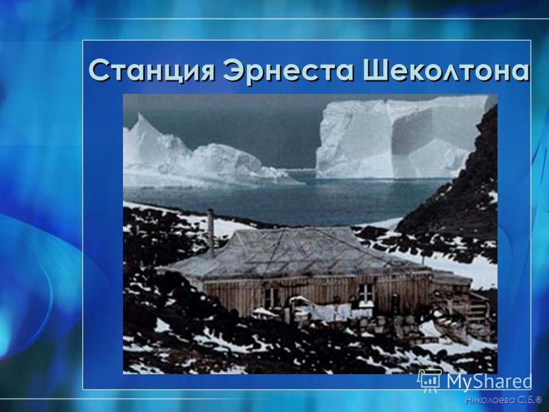Станция Эрнеста Шеколтона Николаева С.Б. ®