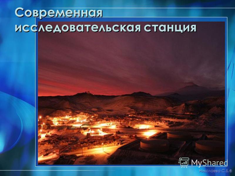 Современная исследовательская станция Николаева С.Б. ®