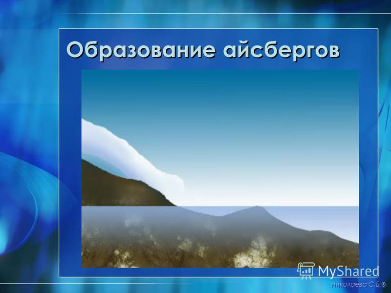Образование айсбергов Николаева С.Б. ®