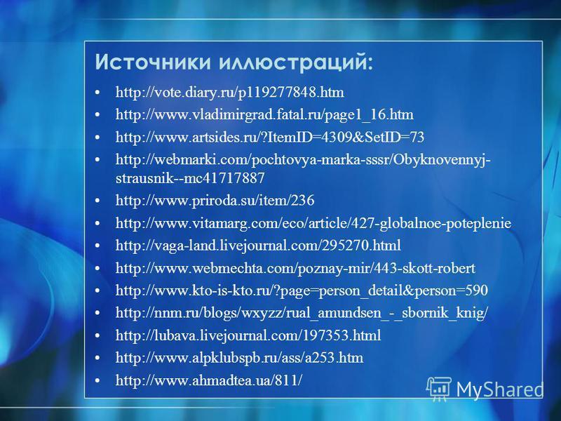 Источники иллюстраций: http://vote.diary.ru/p119277848. htm http://www.vladimirgrad.fatal.ru/page1_16. htm http://www.artsides.ru/?ItemID=4309&SetID=73 http://webmarki.com/pochtovya-marka-sssr/Obyknovennyj- strausnik--mc41717887 http://www.priroda.su