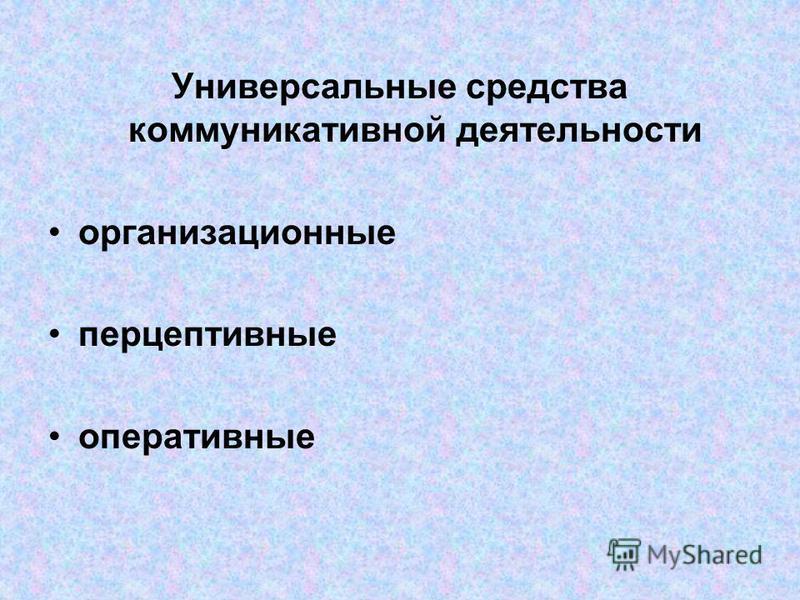 Универсальные средства коммуникативной деятельности организационные перцептивные оперативные