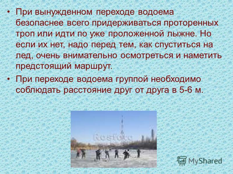 При вынужденном переходе водоема безопаснее всего придерживаться проторенных троп или идти по уже проложенной лыжне. Но если их нет, надо перед тем, как спуститься на лед, очень внимательно осмотреться и наметить предстоящий маршрут. При переходе вод