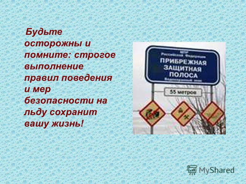 Будьте осторожны и помните: строгое выполнение правил поведения и мер безопасности на льду сохранит вашу жизнь!
