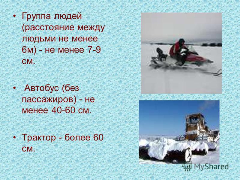 Группа людей (расстояние между людьми не менее 6 м) - не менее 7-9 см. Автобус (без пассажиров) - не менее 40-60 см. Трактор - более 60 см.