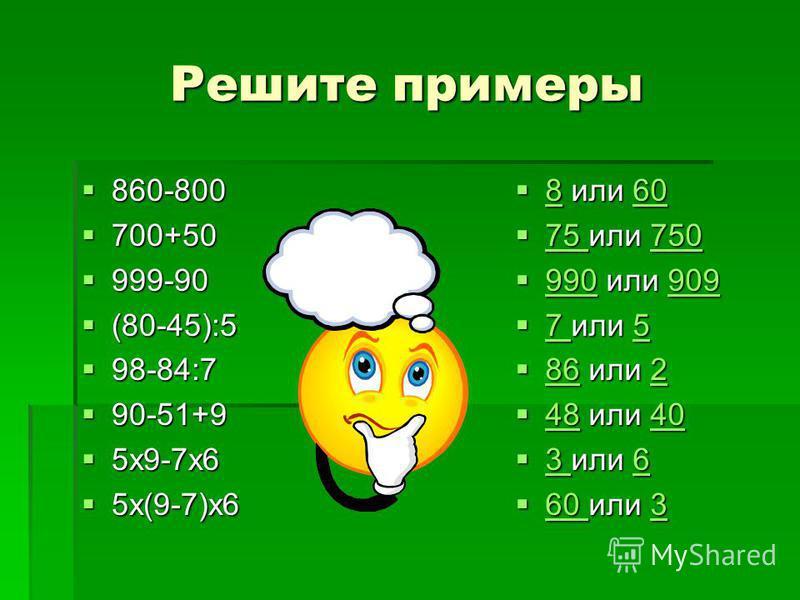 Решите примеры 860-800 860-800 700+50 700+50 999-90 999-90 (80-45):5 (80-45):5 98-84:7 98-84:7 90-51+9 90-51+9 5 х 9-7 х 6 5 х 9-7 х 6 5 х(9-7)х 6 5 х(9-7)х 6 8 или 60 8 или 60 860 860 75 или 750 75 или 750 75 750 75 750 990 или 909 990 или 909 99090