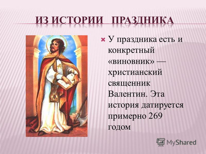 У праздника есть и конкретный «виновник» христианский священник Валентин. Эта история датируется примерно 269 годом