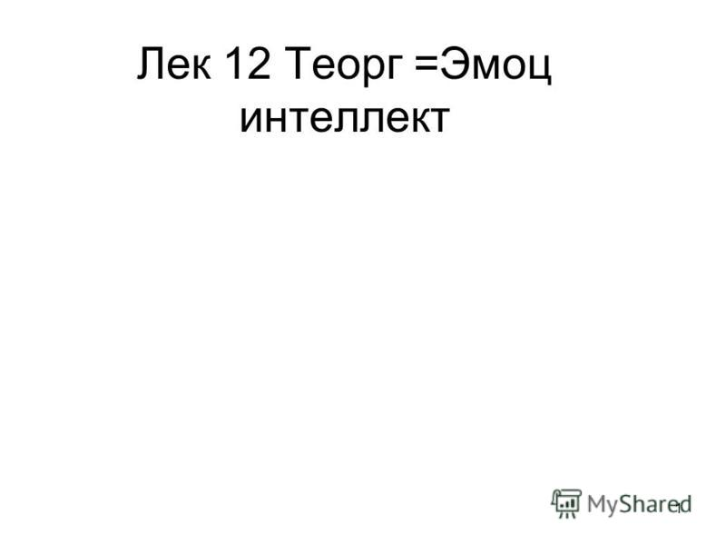 1 Лек 12 Теорг =Эмоц интеллект