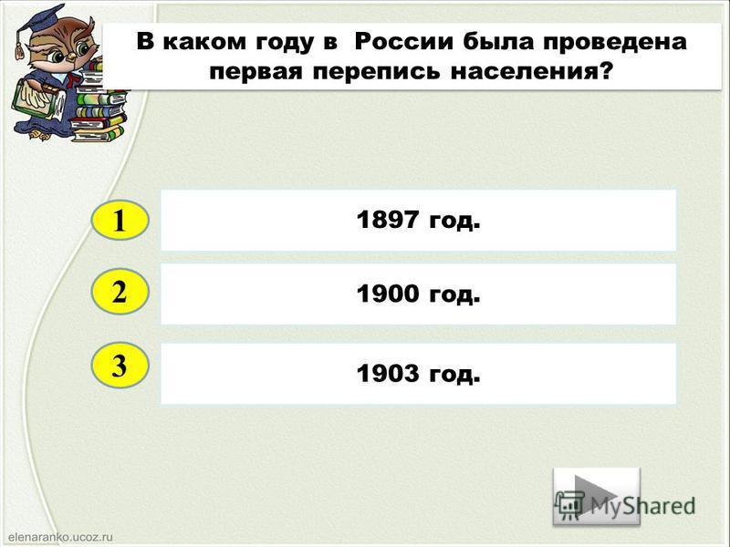 Правильный ответ. На третьем месте. Российская семья.
