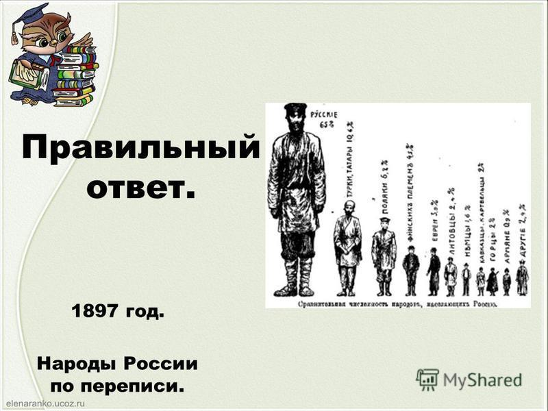 2 3 1900 год. 1903 год. 1897 год. 1 В каком году в России была проведена первая перепись населения?