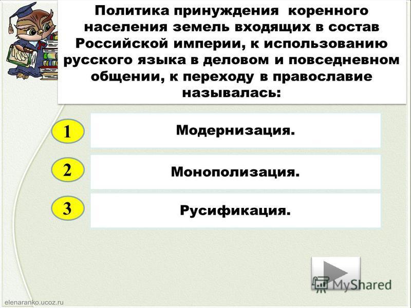 Правильный ответ. Губернии, области и генерал - губернаторства.