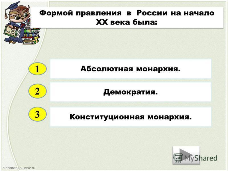 Правильный ответ. Русификация.