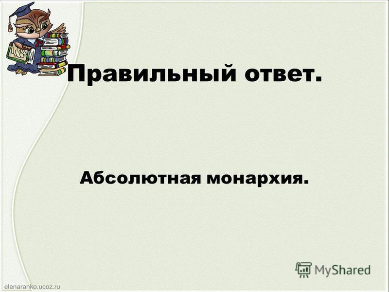 2 3 Демократия. Конституционная монархия. Абсолютная монархия. 1 Формой правления в России на начало XX века была: