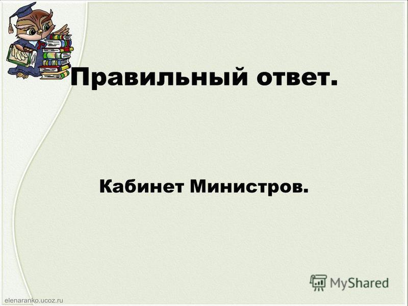 2 3 Государственный Совет. Кабинет Министров. Государственная Дума. 1 Орган исполнительной власти в России в начале XX века (до 1905 года) :