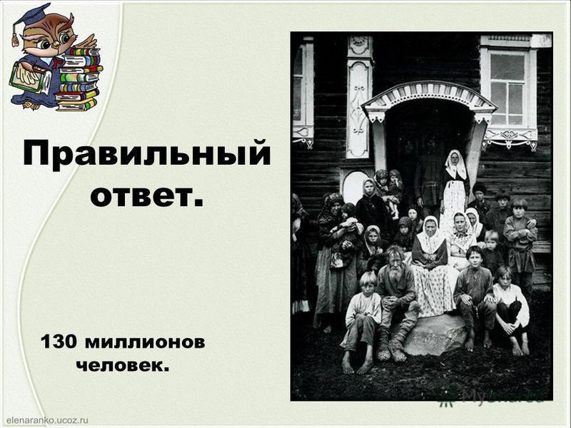 2 3 100 миллионов человек. 130 миллионов человек. 80 миллионов человек. 1 К началу XX века население Российской империи составляло: