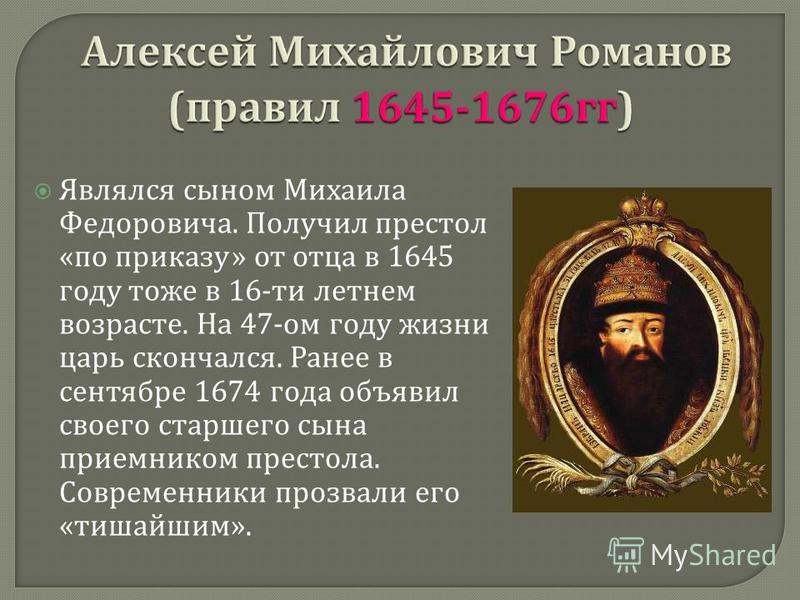 Являлся сыном Михаила Федоровича. Получил престол « по приказу » от отца в 1645 году тоже в 16- ти летнем возрасте. На 47- ом году жизни царь скончался. Ранее в сентябре 1674 года объявил своего старшего сына приемником престола. Современники прозвал