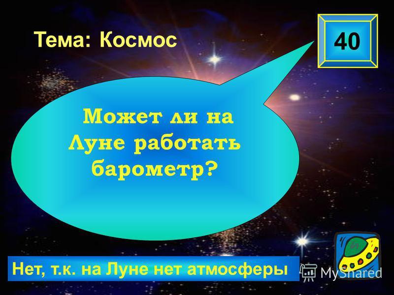 Нет, т.к. на Луне нет атмосферы 40 Может ли на Луне работать барометр? Тема: Космос