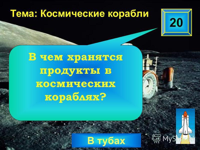 20 Тема: Космические корабли В тубах В чем хранятся продукты в космических кораблях?