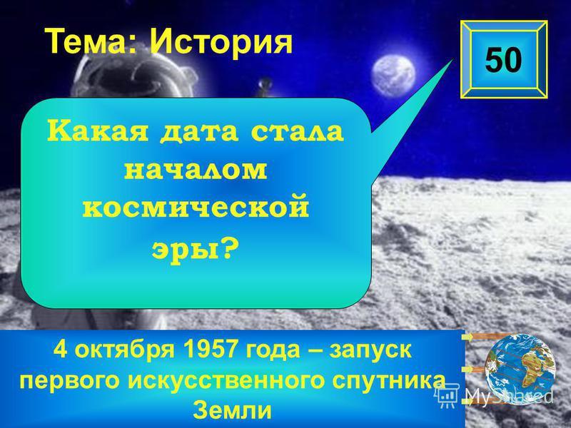 4 октября 1957 года – запуск первого искусственного спутника Земли Тема: История Какая дата стала началом космической эры? 50